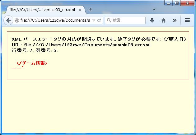 XML文法エラー