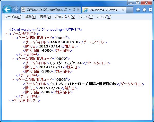 XMLサンプル