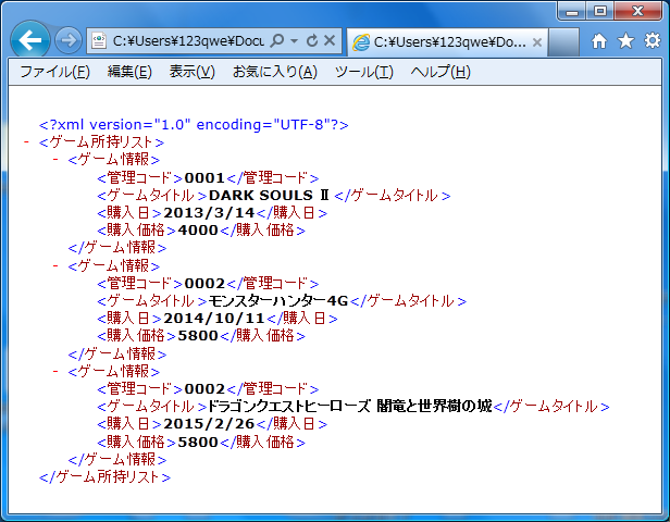 XML表示サンプル