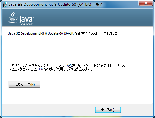JDKのインストール06