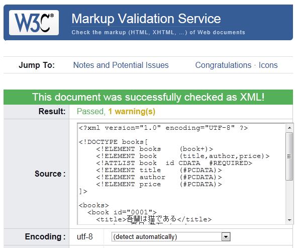 XML文書チェック成功