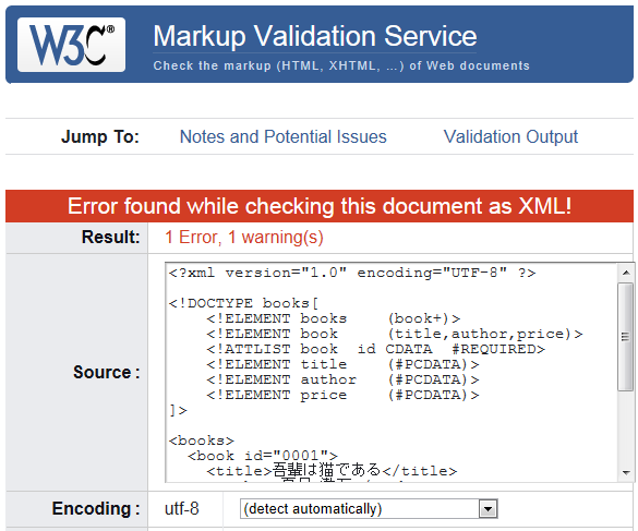 XML文書チェック失敗
